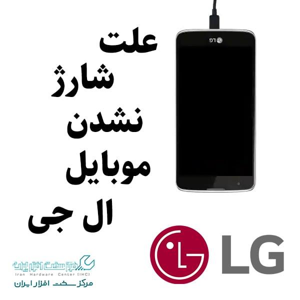 شارژ نشدن موبایل ال جی
