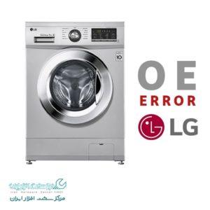 رفع ارور OE لباسشویی ال جی