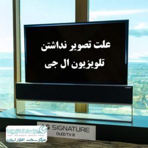 علت تصویر نداشتن تلویزیون ال جی