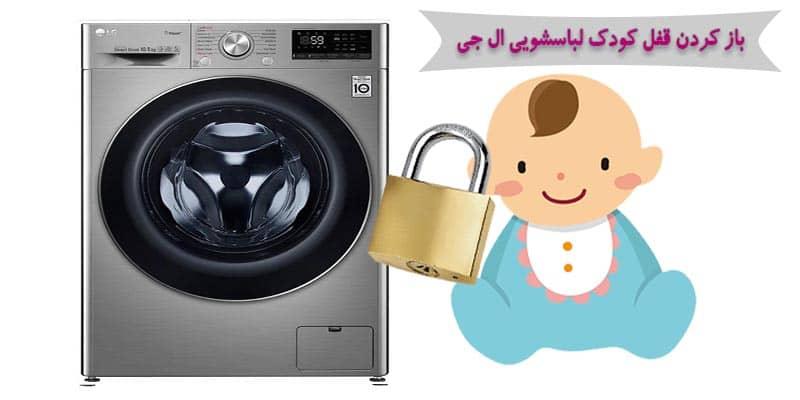باز کردن قفل کودک لباسشویی ال جی