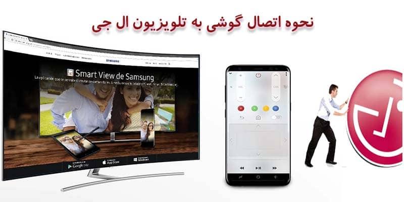 نحوه اتصال گوشی به تلویزیون ال جی
