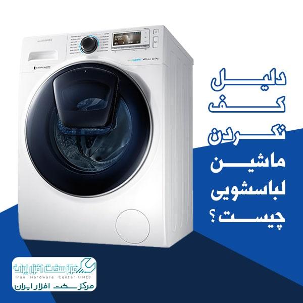 کف-نکردن-ماشین-لباسشویی