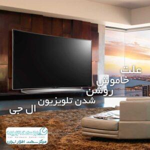 علت خاموش روشن شدن تلویزیون ال جی