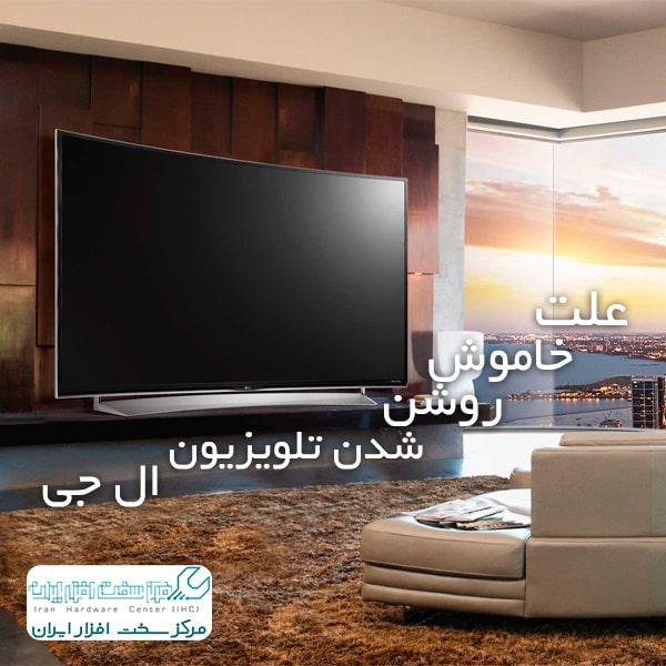 خاموش روشن شدن تلویزیون ال جی