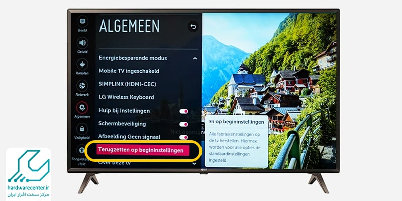 بازنشانی تنظیمات تلویزیون ال جی