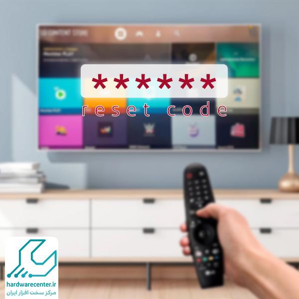 کد ریست تلویزیون ال جی