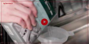 فیلم آموزش استفاده از نمک ماشین ظرفشویی ال جی