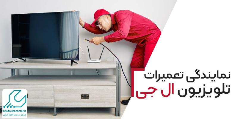 نمایندگی تعمیرات تلویزیون ال جی