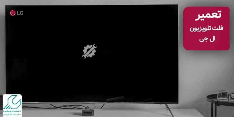 تعمیر فلت تلویزیون LG