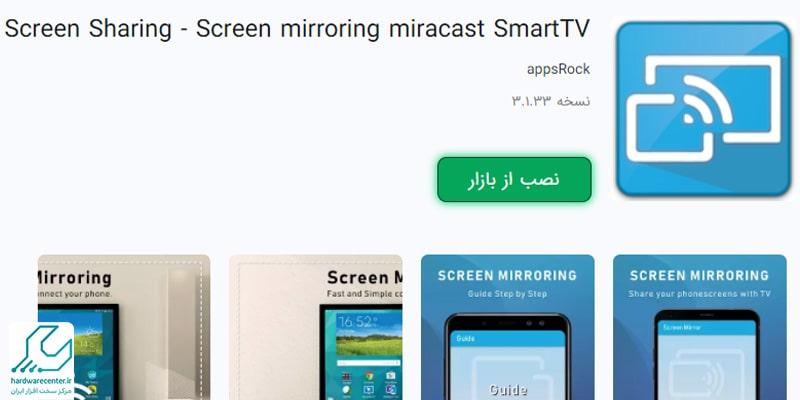 استفاده از اپلیکیشن screen share برای اتصال تبلت LG به تلویزیون
