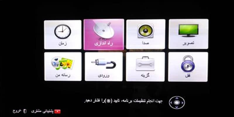 تنظیمات کانال یابی تلویزیون ال جی