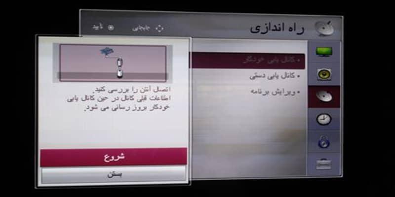 تنظیمات کانال یابی خودکار تلویزیون ال جی (1)