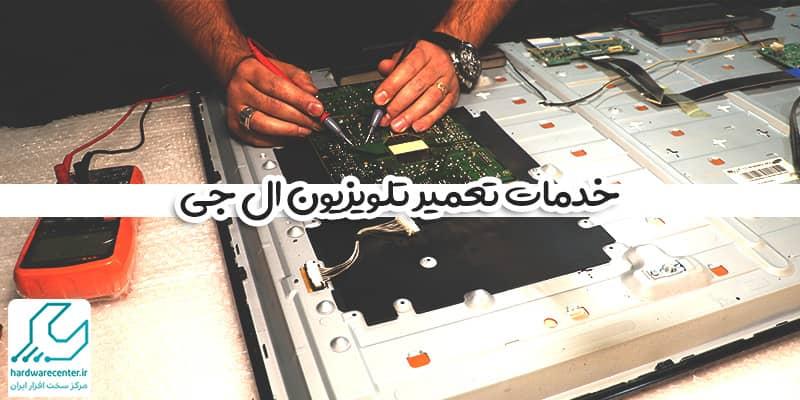 خدمات-تعمیر-تلویزیون-ال-جی